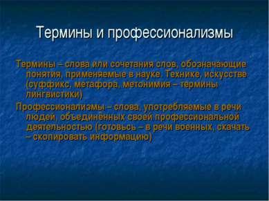 Термины и профессионализмы Термины – слова или сочетания слов, обозначающие п...