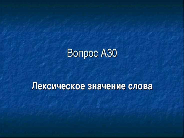 Вопрос А30 Лексическое значение слова