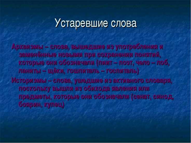 Устаревшие слова Архаизмы – слова, вышедшие из употребления и заменённые новы...