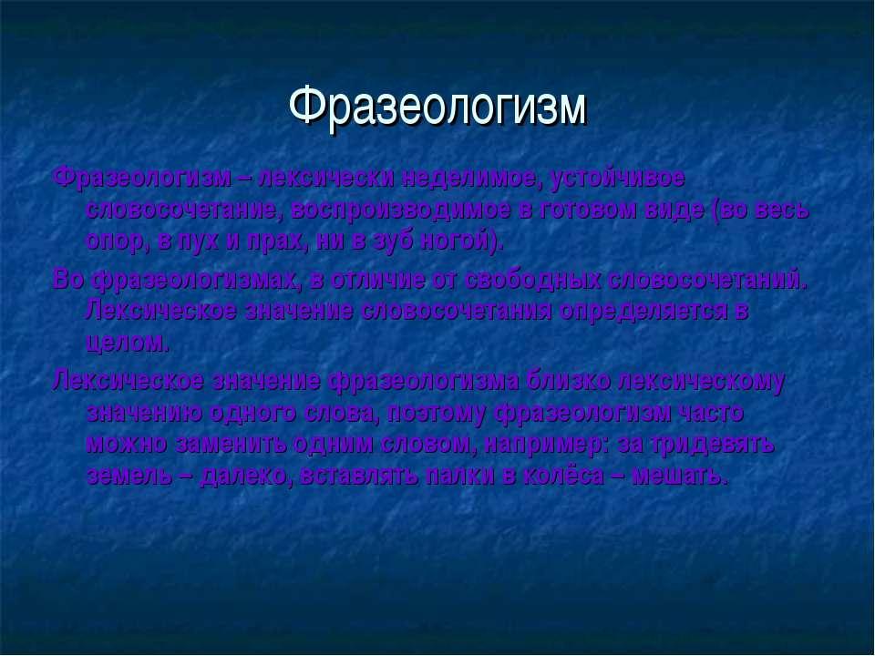 Фразеологизм Фразеологизм – лексически неделимое, устойчивое словосочетание, ...