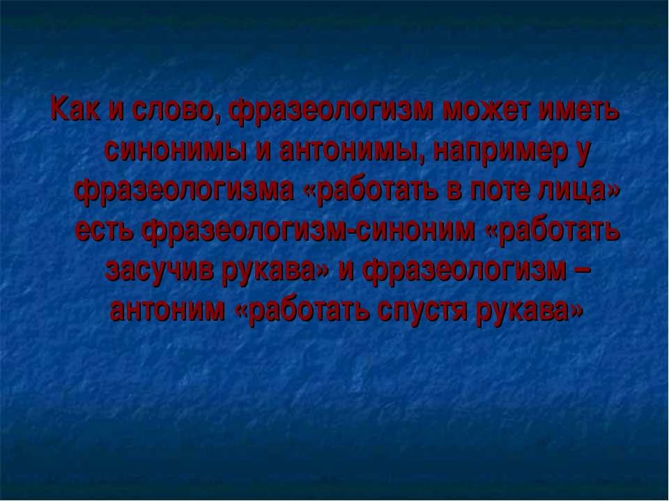 Как и слово, фразеологизм может иметь синонимы и антонимы, например у фразеол...
