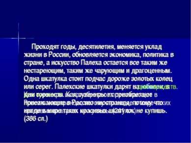 Проходят годы, десятилетия, меняется уклад жизни в России, обновляется эконом...