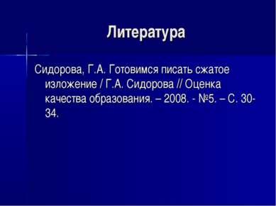 Литература Сидорова, Г.А. Готовимся писать сжатое изложение / Г.А. Сидорова /...