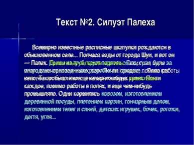 Текст №2. Силуэт Палеха Всемирно известные расписные шкатулки рождаются в обы...