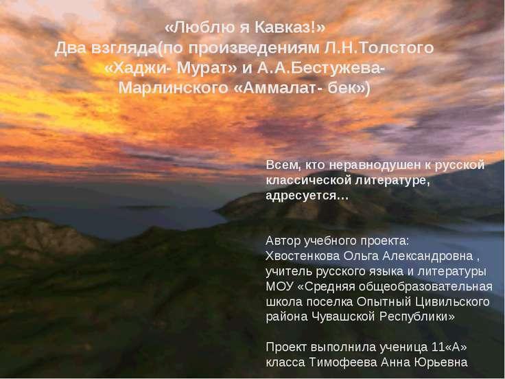 «Люблю я Кавказ!» Два взгляда(по произведениям Л.Н.Толстого «Хаджи- Мурат» и ...