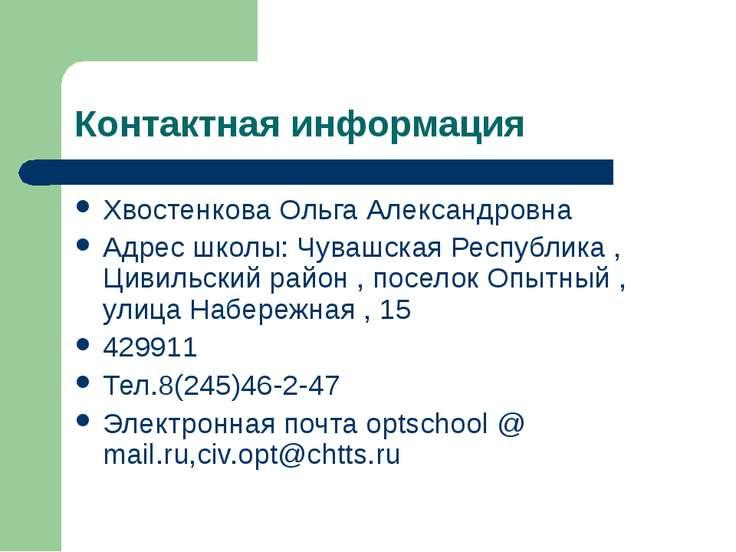 Контактная информация Хвостенкова Ольга Александровна Адрес школы: Чувашская ...