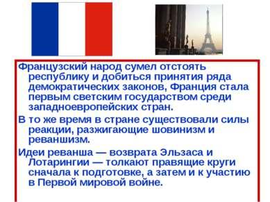 Французский народ сумел отстоять республику и добиться принятия ряда демократ...