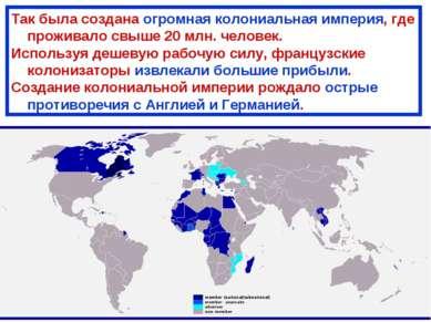 Так была создана огромная колониальная империя, где проживало свыше 20 млн. ч...