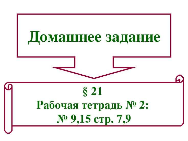 Домашнее задание § 21 Рабочая тетрадь № 2: № 9,15 стр. 7,9