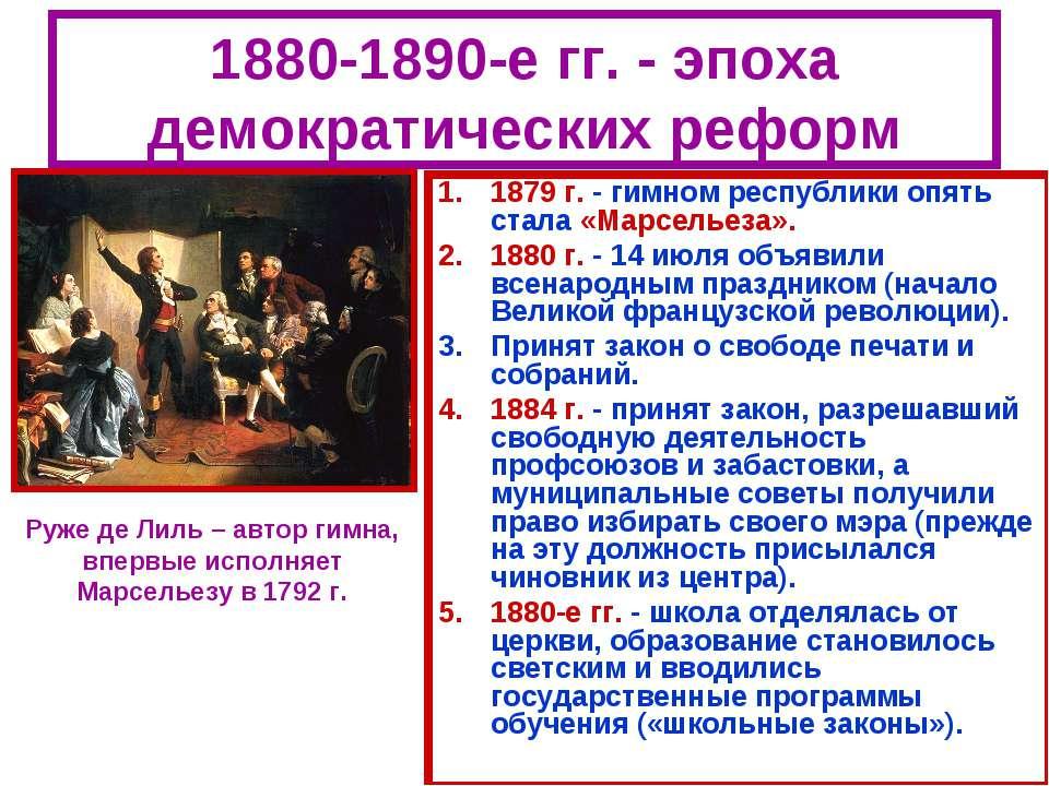 1880-1890-е гг. - эпоха демократических реформ 1879 г. - гимном республики оп...