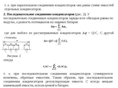 т. е. при параллельном соединении конденсаторов она равна сумме емкостей отде...