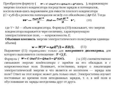 Преобразуем формулу ( ), выражающую энергию плоского конденсатора посредством...
