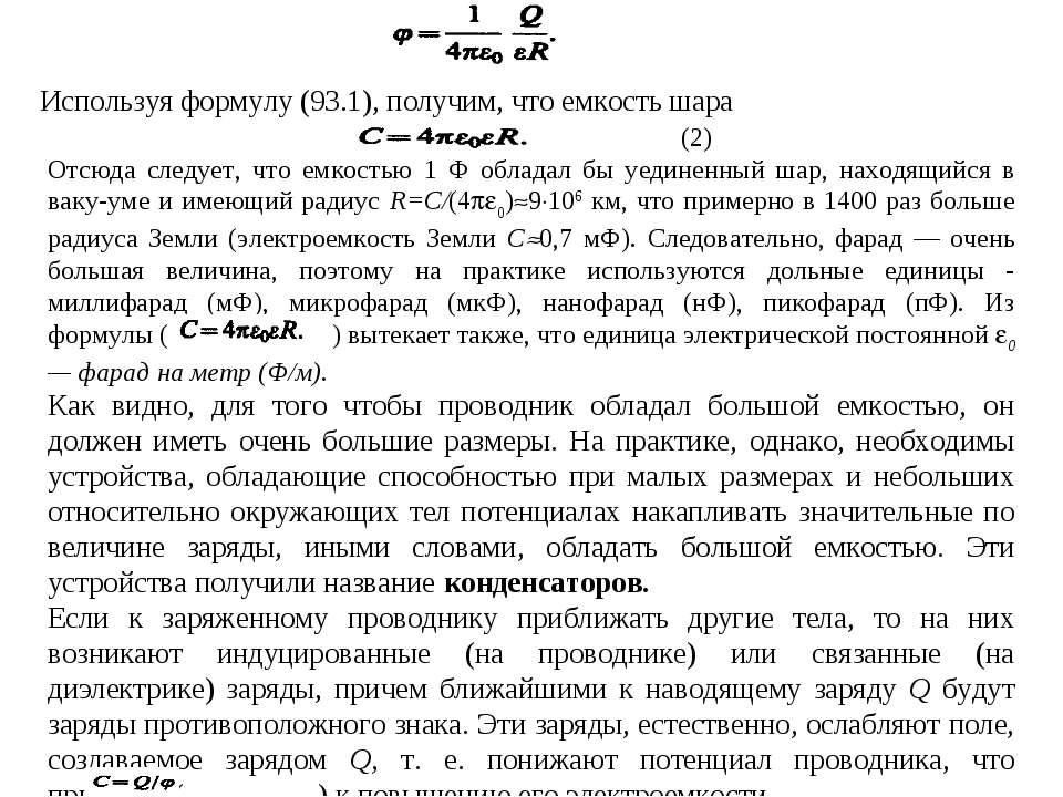 (2) Отсюда следует, что емкостью 1 Ф обладал бы уединенный шар, находящийся в...