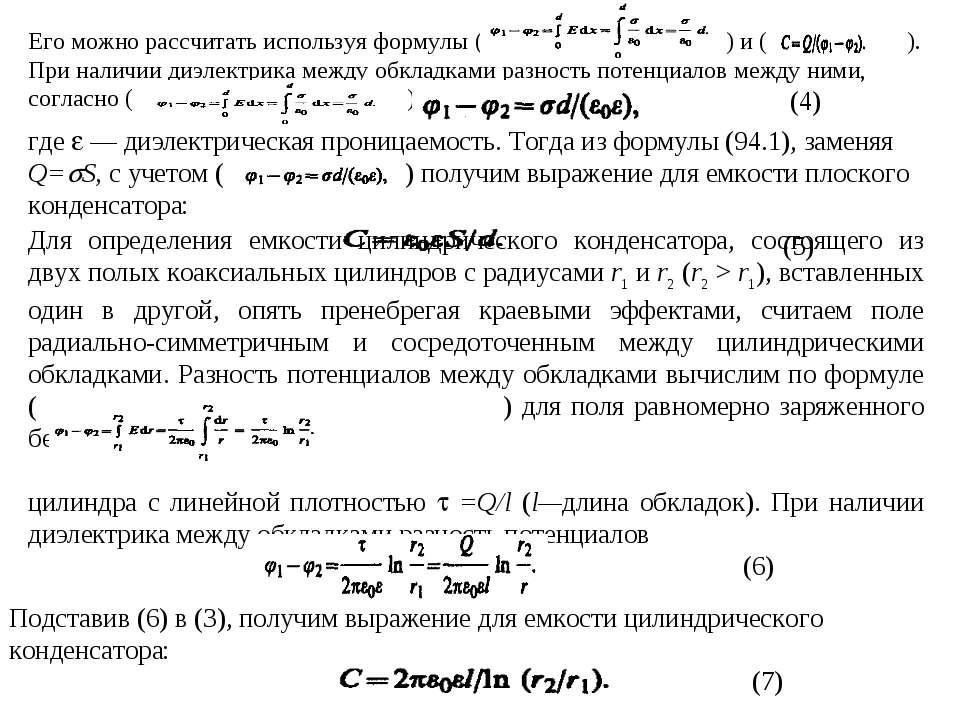 Его можно рассчитать используя формулы ( ) и ( ). При наличии диэлектрика меж...