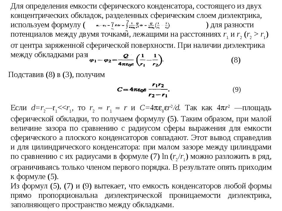 Для определения емкости сферического конденсатора, состоящего из двух концент...