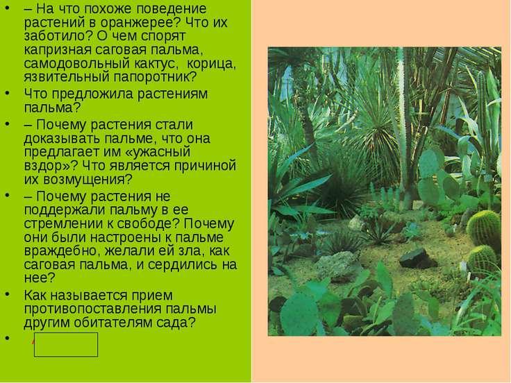 –На что похоже поведение растений в оранжерее? Что их заботило? О чем спорят...
