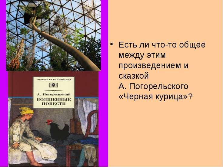Есть ли что-то общее между этим произведением и сказкой А.Погорельского «Чер...