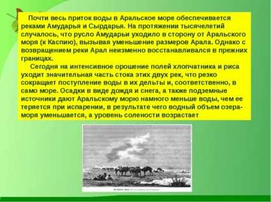 Почти весь приток воды в Аральское море обеспечивается реками Амударья и Сырд...