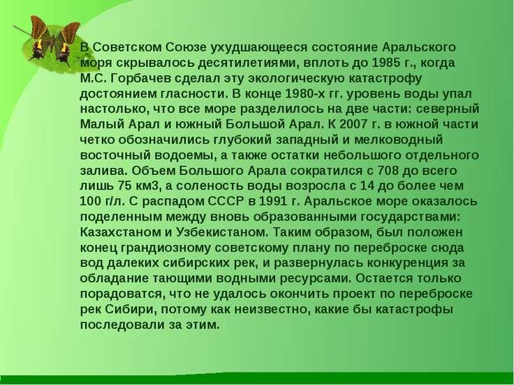 В Советском Союзе ухудшающееся состояние Аральского моря скрывалось десятилет...