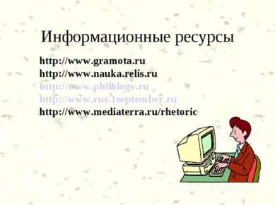 Информационные ресурсы http://www.gramota.ru http://www.nauka.relis.ru http:/...