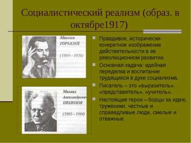 Социалистический реализм (образ. в октябре1917) Правдивое, исторически- конкр...