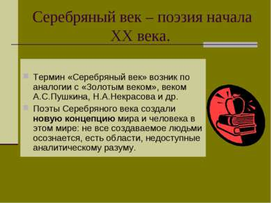 Серебряный век – поэзия начала XX века. Термин «Серебряный век» возник по ана...