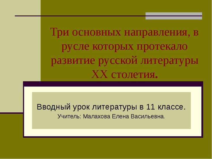 Три основных направления, в русле которых протекало развитие русской литерату...