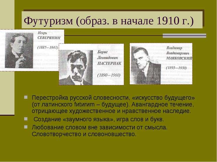 Футуризм (образ. в начале 1910 г.) Перестройка русской словесности, «искусств...