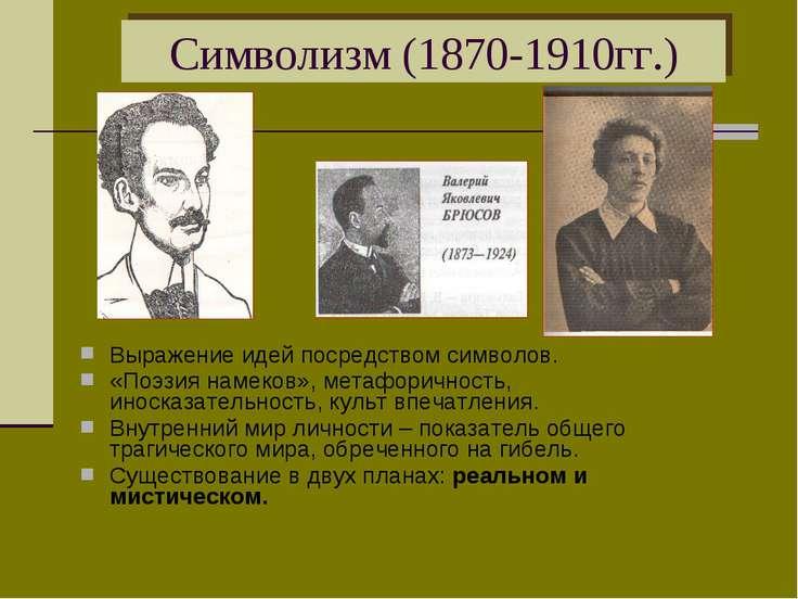 Символизм (1870-1910гг.) Выражение идей посредством символов. «Поэзия намеков...