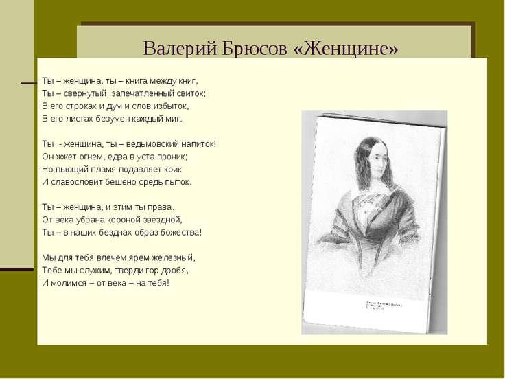 Валерий Брюсов «Женщине» Ты – женщина, ты – книга между книг, Ты – свернутый,...