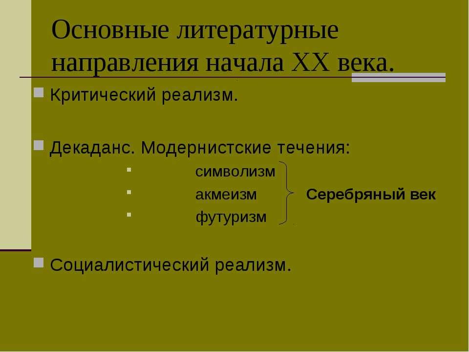 Основные литературные направления начала XX века. Критический реализм. Декада...