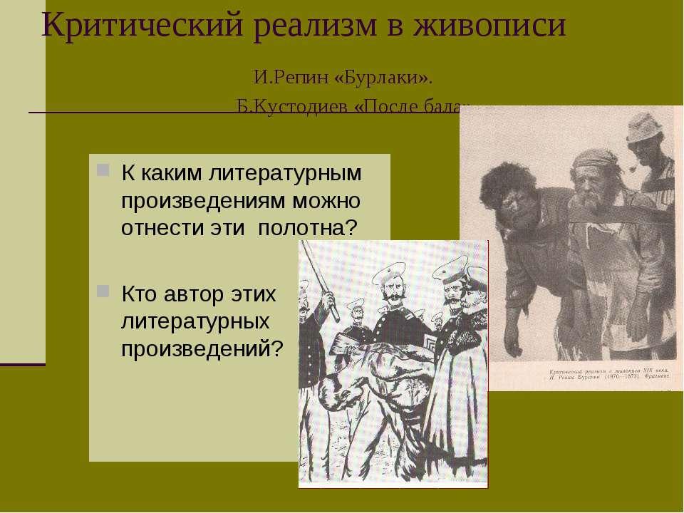 Критический реализм в живописи И.Репин «Бурлаки». Б.Кустодиев «После бала». К...