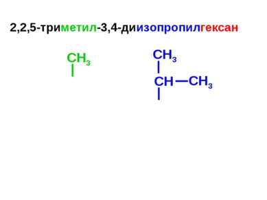 2,2,5-триметил-3,4-диизопропилгексан CH3 CH3 CН CH3