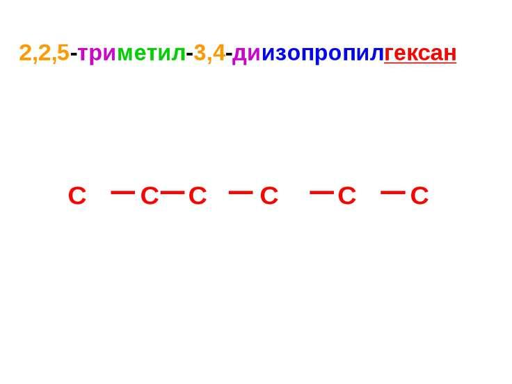 2,2,5-триметил-3,4-диизопропилгексан C C C C C C