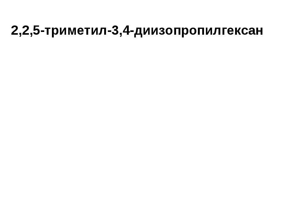 2,2,5-триметил-3,4-диизопропилгексан