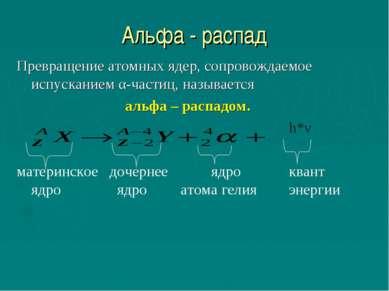 Альфа - распад Превращение атомных ядер, сопровождаемое испусканием α-частиц,...