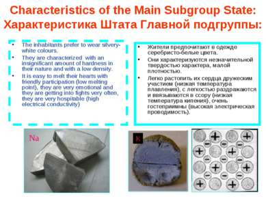Characteristics of the Main Subgroup State: Характеристика Штата Главной подг...