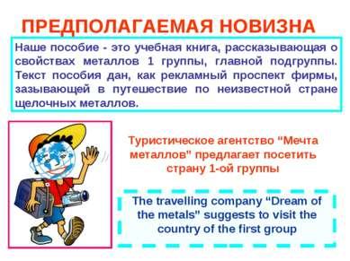 """Туристическое агентство """"Мечта металлов"""" предлагает посетить страну 1-ой груп..."""