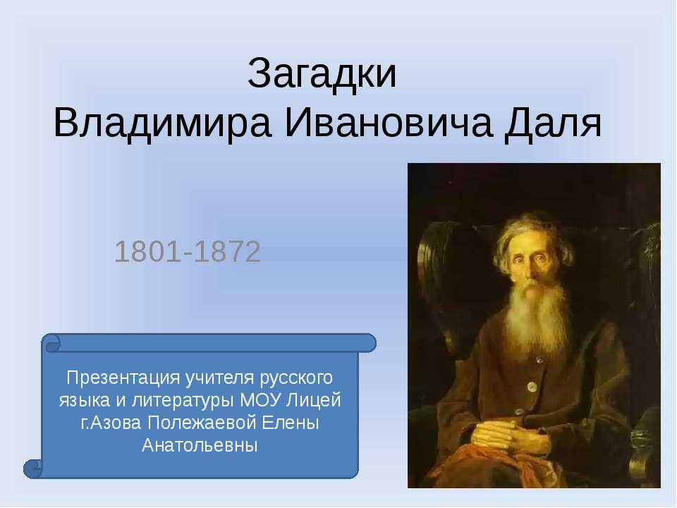 Загадки Владимира Ивановича Даля 1801-1872 Презентация учителя русского языка...