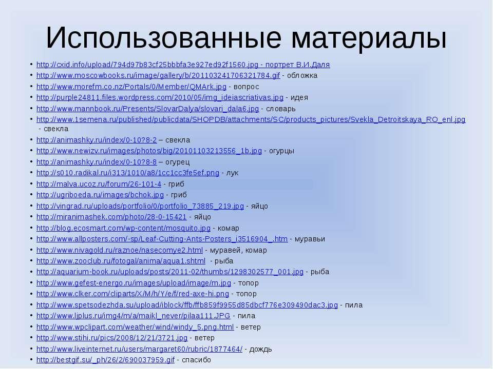Использованные материалы http://cxid.info/upload/794d97b83cf25bbbfa3e927ed92f...