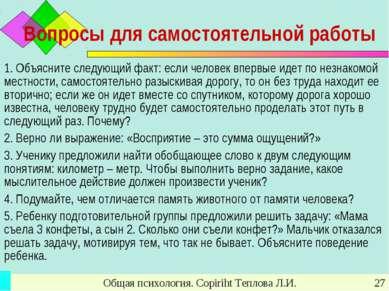 Общая психология. Copiriht Теплова Л.И. * Вопросы для самостоятельной работы ...