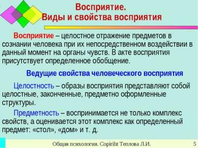 Общая психология. Copiriht Теплова Л.И. * Восприятие. Виды и свойства восприя...