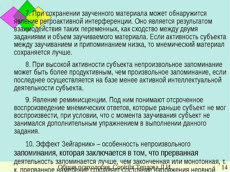 Общая психология. Copiriht Теплова Л.И. * 7. При сохранении заученного матери...