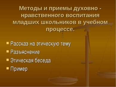 Методы и приемы духовно - нравственного воспитания младших школьников в учебн...