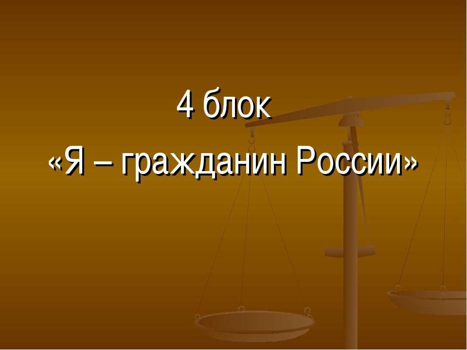 4 блок «Я – гражданин России»