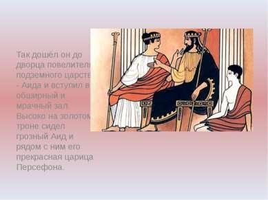 Так дошёл он до дворца повелителя подземного царства - Аида и вступил в обшир...
