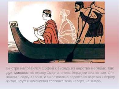 Быстро направился Орфей к выходу из царства мёртвых. Как дух, миновал он стра...