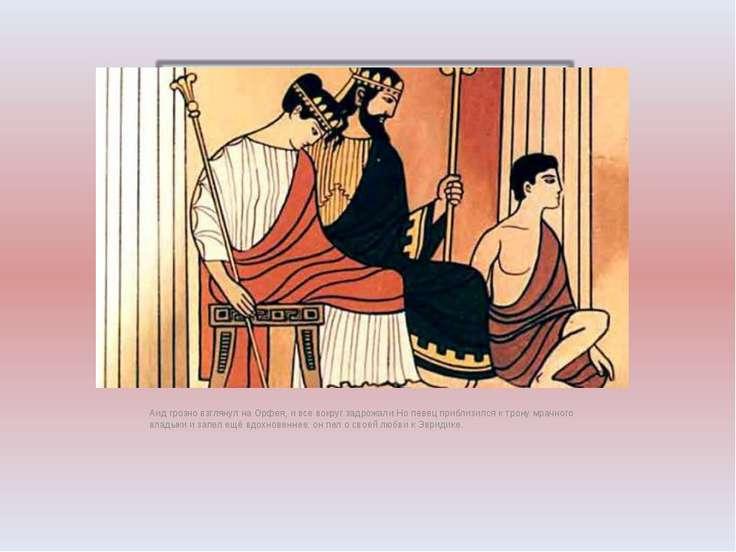Аид грозно взглянул на Орфея, и все вокруг задрожали.Но певец приблизился к т...
