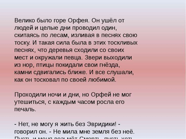 Велико было горе Орфея. Он ушёл от людей и целые дни проводил один, скитаясь ...