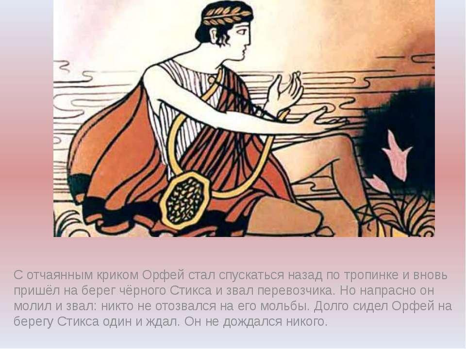 С отчаянным криком Орфей стал спускаться назад по тропинке и вновь пришёл на ...